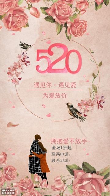 520 浪漫 情人节节日促销H5/优惠活动/店铺上新促销活动/粉色搭配/钻戒服装化妆品礼物推荐