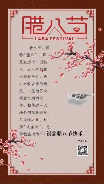 腊八节日复古红色古风宣传海报