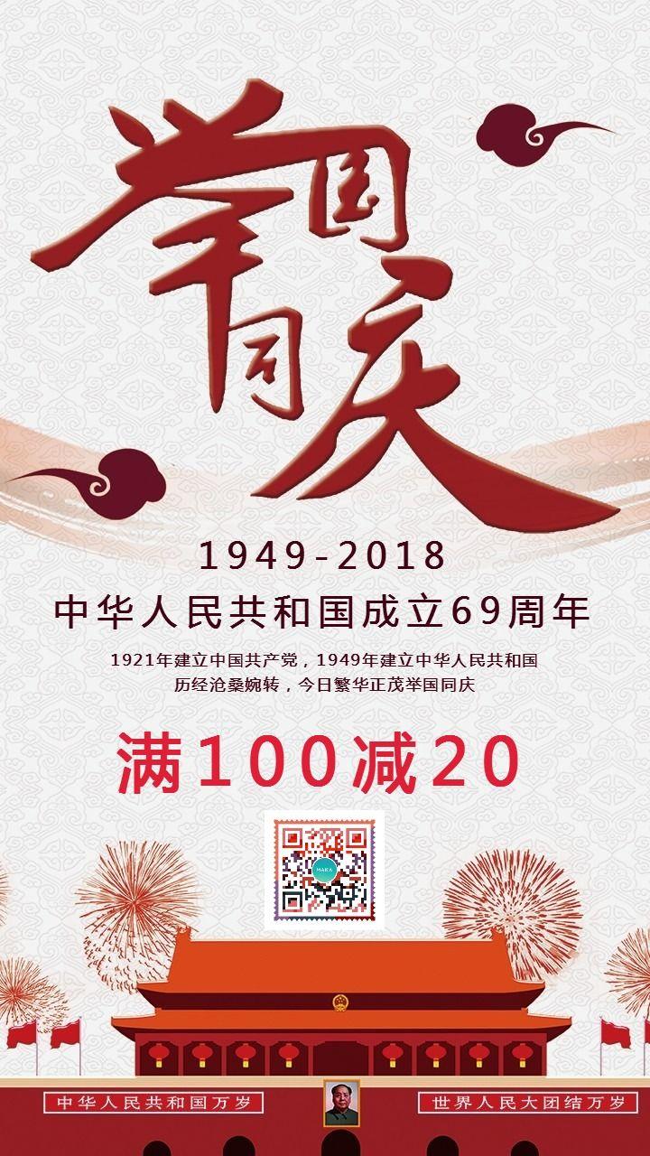 十一国庆节折扣促销海报