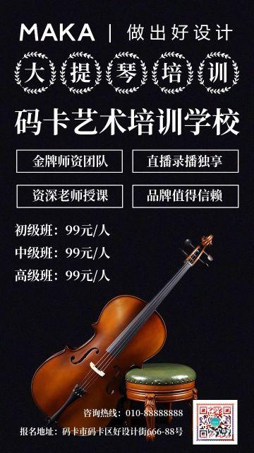 黑色简约风大提琴培训招生宣传手机海报