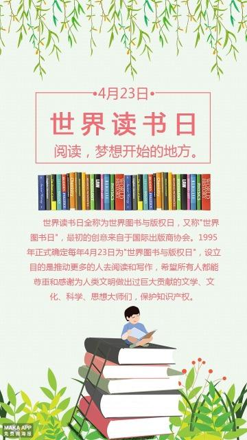 清新手绘世界读书日宣传海报