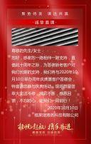 企业年会盛典大气宣传邀请函请柬H5