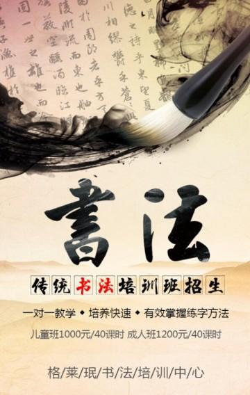 水墨古风 传统书法培训班招生宣传