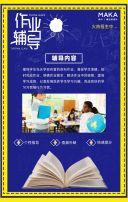 简约卡通亮色招生宣传招生培训教育行业H5