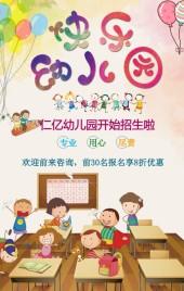 幼儿园招生幼儿园暑假班招生宣传幼儿园开学招生幼儿园托管班早教招生儿童教育开学招生
