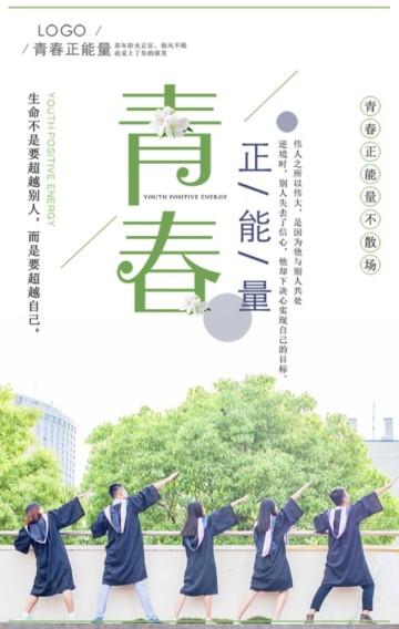 绿色清新毕业纪念册H5