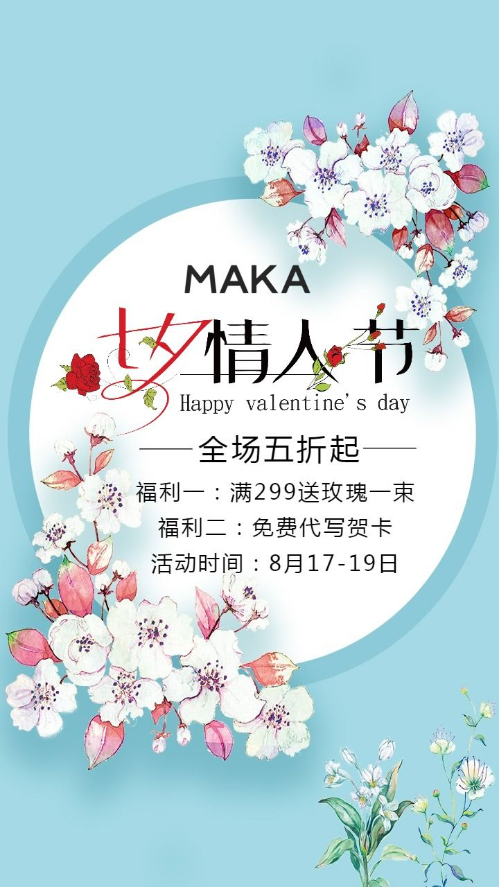蓝色浪漫清新简约风七夕情人节商家促销推广模板