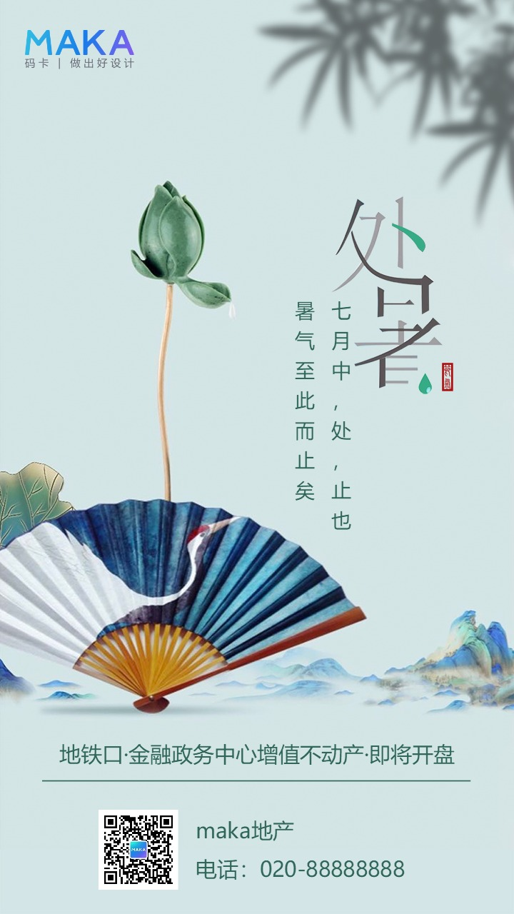 复古文艺清新传统二十四节气处暑海报