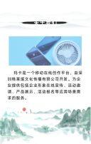 白色中国风唯美山水风会议邀请函翻页H5