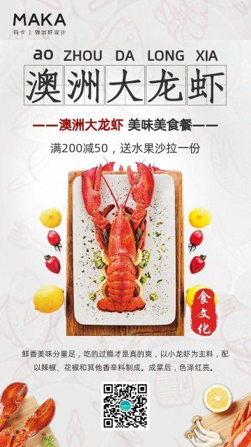 白色简约龙虾商家促销海报模板