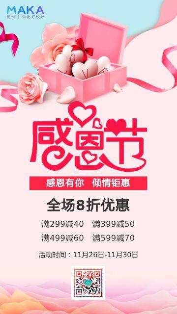 感恩节粉色唯美浪漫商铺促销宣传海报