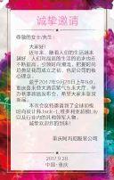 时尚炫酷邀请函/高端发布会