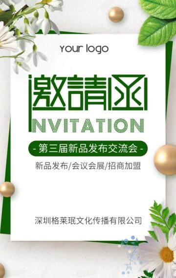 绿色清新会议邀请函翻页H5