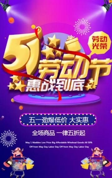 简约大气51五一劳动节商家活动促销宣传推广H5模板