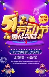 紫色简约五一劳动节商家活动促销宣传推广H5模板
