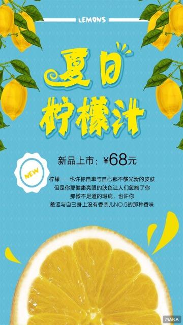 夏日柠檬汁售卖宣传