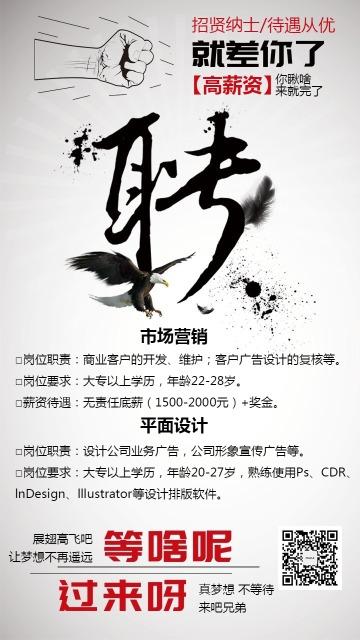创意水墨简约风企业招聘手机版宣传海报