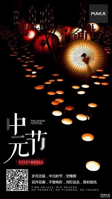 中元节河灯祭祖祈愿黑色深沉背景简约大气