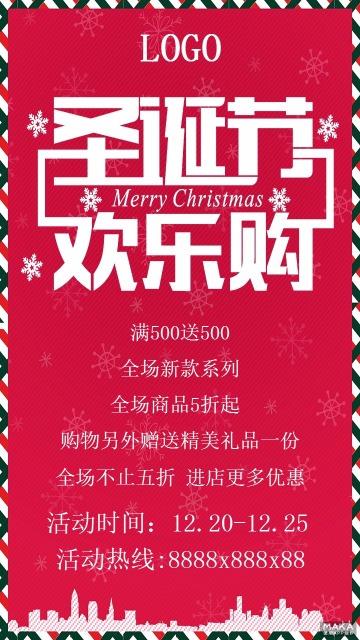 圣诞节欢乐购促销海报
