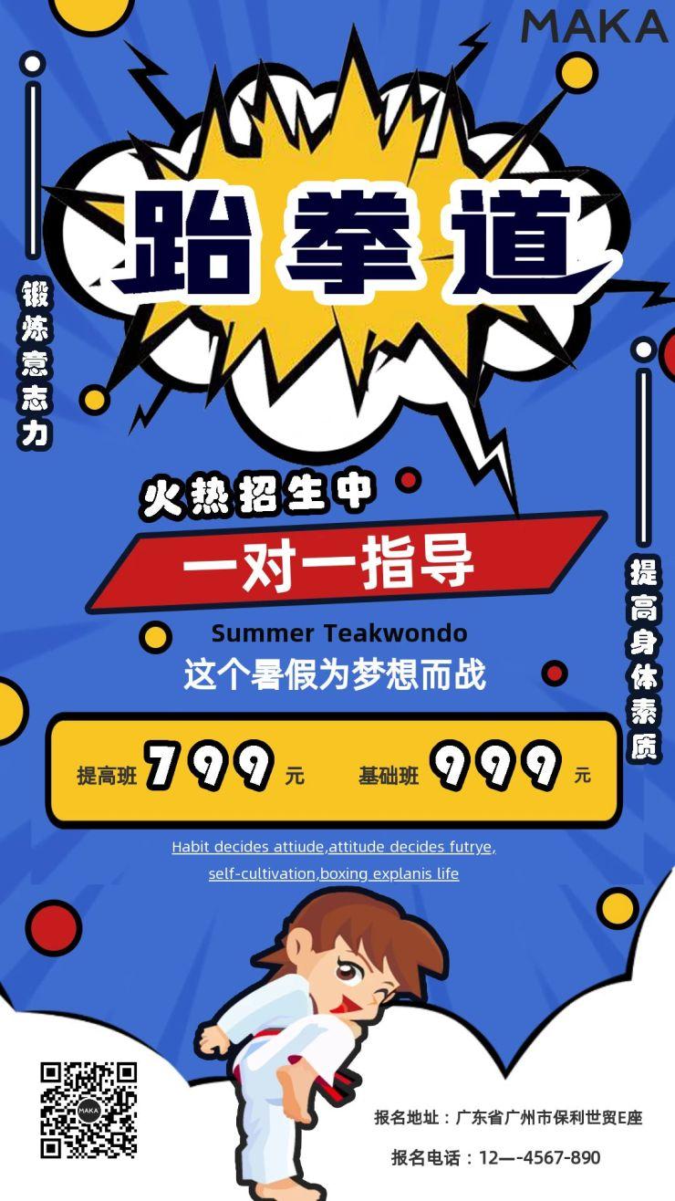 少年跆拳道报名宣传海报
