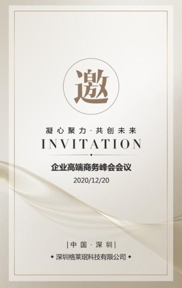 白金高端商务科技企业峰会产品发布会会议邀请函企业宣传H5