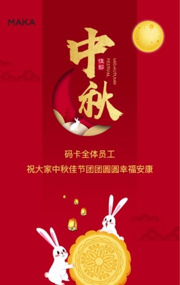 唯美中国红中秋佳节贺卡企业祝福宣传H5