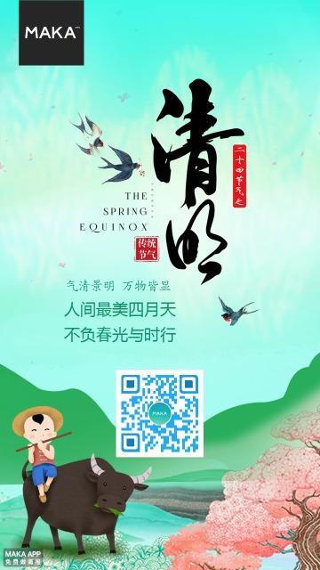 绿色清新自然清明节节日宣传海报