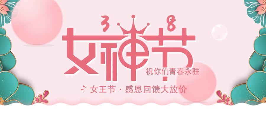 女王节妇女节商城促销综合电商新版公众号封面图