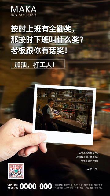 黑色简约扁平打工人生活励志心情日签宣传海报