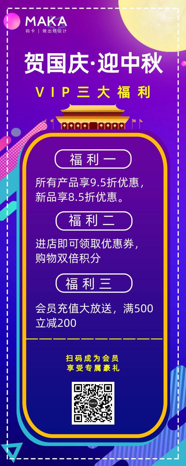 紫色中秋国庆vip促销宣传文章长图