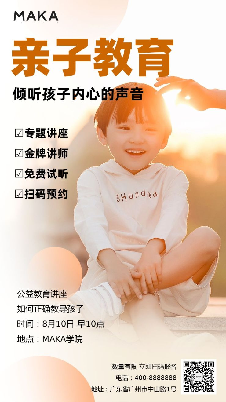 儿童教育讲座亲子教育辅导推广手机海报
