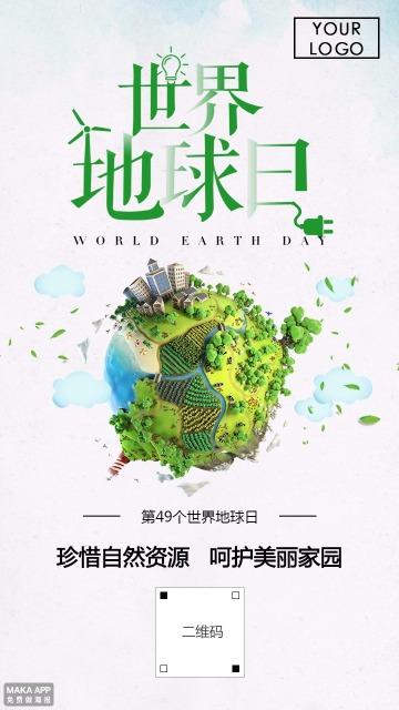 世界地球日海报地球公益宣传