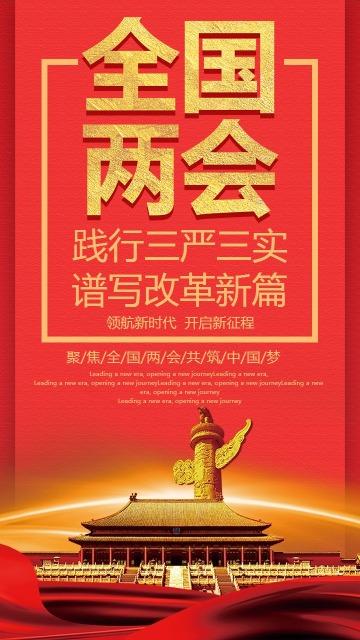 红色简洁大气全国两会海报聚焦两会党建宣传海报