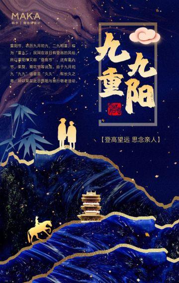 蓝色国潮风重阳节日祝福动态H5模板