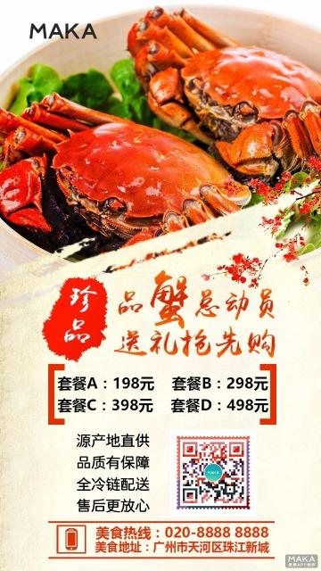 餐饮美食国庆中秋大闸蟹促销打折企业通用