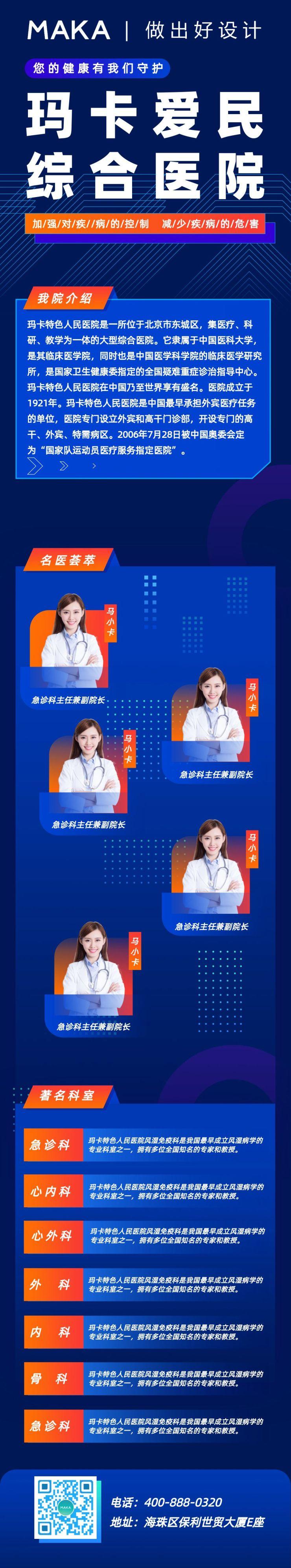 蓝色科技风简约医院宣传文章长图