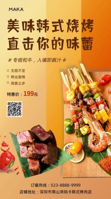 黄色简约风格韩式烤肉宣传海报