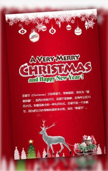圣诞元旦促销/圣诞贺卡祝福 /双旦促销