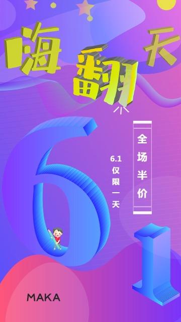 六一2.5d促销宣传海报