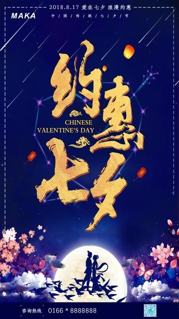 约惠七夕节促销海报设计