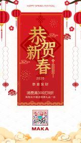 红金色贺岁鼠年新春快乐海报