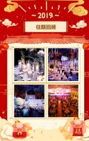中国风年度盛典年会邀请函