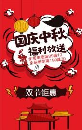 红色时尚美妆微商店铺国庆中秋双节促销活动H5