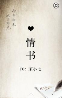 情书 情人节 520 214 七夕 情侣  告白 表白 示爱 爱情相册 秀恩爱 情侣相册