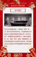 2020中国风红金企业祝福鼠年新年元旦贺卡企业宣传H5