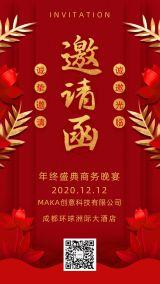 大红传统中国风商务年终盛典答谢会晚会宴会邀请函海报模板