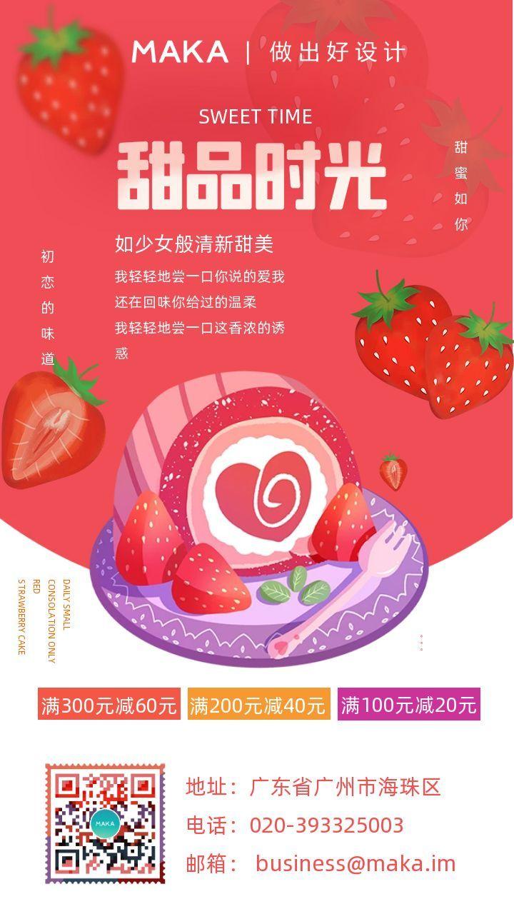 红色扁平促销活动面包甜点手机海报