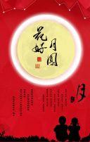 中秋节贺卡 思念家乡