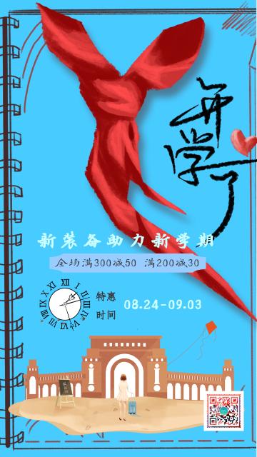 小清新开学季商家大促销打折推广宣传活动优惠海报