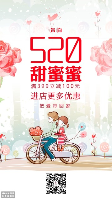 520手绘粉色浪漫情人节促销宣传海报